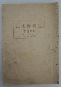 ZD:民國原版文學書刊 韜奮遺著《患難余生記》 32開平裝本一冊  東北書店1946年出版