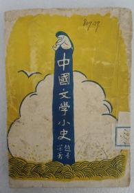 "ZD:民國原版文學書刊 趙景深著作《中國文學小史》 32開毛邊本一冊  光華書局出版  本書是一部在當時頗為流行的中國文學史初級讀物,曾被采用作為中學教材。1931年10版時曾作過訂正。共分33節,始于""屈原和宋玉"",迄于""五四""以后的新文學"