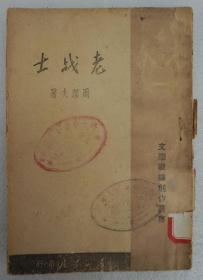 ZD:民國原版紅色文學書刊 周潔夫著作《老戰士》 32開平裝本一冊  文學戰線創作叢書 東北書店1948年初版本