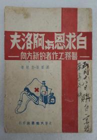ZD:民國原版文學書刊 周而復·方紀著作《白求恩與阿洛夫》 32開平裝本一冊 大連大眾書店1948年初版本  前有毛澤東文章'學習白求恩'