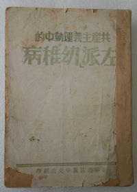 ZD:民國原版紅色文獻 列寧著作《共產主義運動中的左派幼稚病》一冊全  新華書店冀中支店1943年翻印本 32開平裝