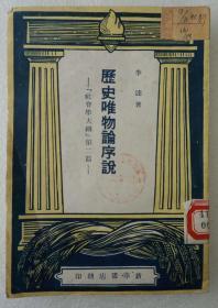 ZD:民國原版紅色文獻 李達著作《歷史唯物論序說》一冊全 社會學大綱第二篇 新華書店1949年初版翻印本 32開平裝