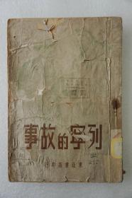 ZD:民國原版紅色文獻  《列寧的故事》一冊全 東北書店1948年再版 32開平裝插圖本