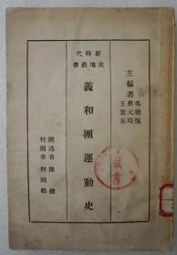 ZD:民國原版 陳捷撰述著作《義和團運動史》一冊全 商務出版  32開平裝