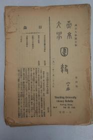 ZD:民國時期燕京大學圖書館報《燕京大學書報》一組68冊合拍 存第4、9、10、12、13、15、17-52、56、58、61-63、66、67、69、77、81、84-90、92-97、99-101、103-105期,1931至1937年出版 容庚題寫書名!該刊主要刊登館藏文獻考證,研究圖書館內部工作內容,發表圖書館的統計資料等!