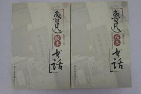 ZD:陳漱渝著作《魯迅版本書話》全兩冊?。?!北京圖書館2004年一版一印 大32開平裝本 品好  書中有大量插圖本