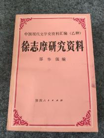 ZY: 《徐志摩研究資料》現代作家研究叢書!邵華強編 陜西人民1988年初版 32開平裝本 保存較好