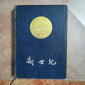 新世紀日記本