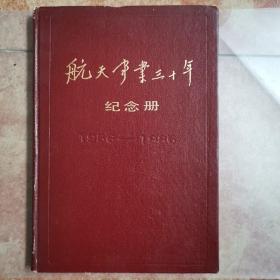 航天事業三十年紀念冊  1956-1986