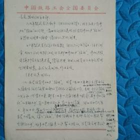 s1008【盧經鈺 邵劍云舊藏】1971年,邵劍云信札一通4頁。關于自己歷史情況的回憶和交代等
