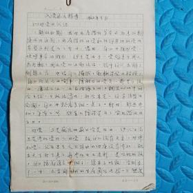 s1017【盧經鈺 邵劍云舊藏】1962年9月,手稿《入黨補充檢查》,共22頁。