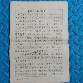 s1019【盧經鈺 邵劍云舊藏】手稿:《申請轉正的補充檢查》18頁