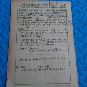 "s1027手稿:""柳州三年(40年11月至43年10月)""等手稿一組共21頁。"