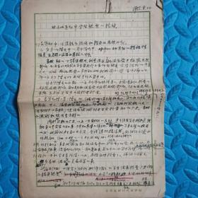 s1002【盧經鈺 邵劍云舊藏】1955年,對這次運動中學習態度的檢討。14頁。