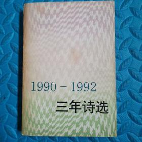 1990-1992  三年詩選