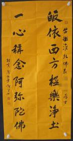 ▲w41 北京廣化寺方丈、山西壽陽方山寺方丈、北京市佛教協會副會長—怡學法師 書法對聯作品一幅(紙本軟片,約8.2平尺 鈐印:怡學之印  等,上款人已做遮擋處理)