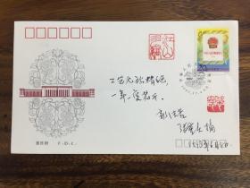 著名油畫家張重慶簽名封,題詞:工藝允稱精絕,一年一度花開。