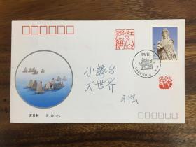 著名川劇表演藝術家劉蕓簽名封,題詞:小舞臺大世界