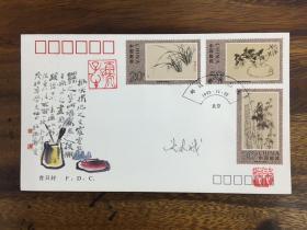 已故全國政協常委、民革中央副主席沈求我(1917-2001)簽名封