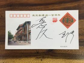 著名美術家,《美術》雜志主編王仲簽名封,題詞:愛.