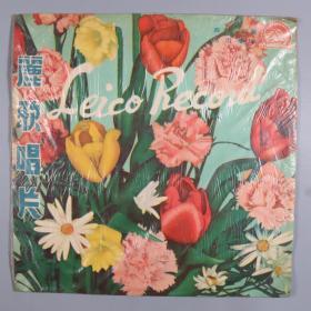日本回流:麗歌唱片廠出品 黑膠唱片《最新國語流行歌曲》一張(內收《不了情》《回娘家》《康定情歌》《情人山》《跟你伴侶相對》《長記在心田》《夢》等)HXTX327214