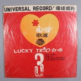日本回流: 環球唱片公司 牧童心編曲 環球輕音樂隊伴奏 黑膠唱片《心聲歌選 第三集》一張(內收《意難忘》《女兒圈》《薔薇處處開》《母親你在何方》《第二春》《留戀》《櫻花樹下》等)HXTX327220
