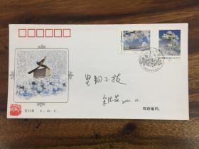 著名作家,重慶市作家協會副主席,重慶文學院顧問余德莊簽名封,題詞:堅韌不拔.