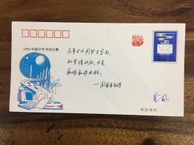 原名 蔣勵君,民國學生運動先驅,人民日報記者金鳳簽名封,有摘抄周恩來總理句長跋