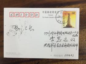 長江之歌作者,遼寧省音樂家協會副主席胡宏偉簽名實寄片,題詞:長江長
