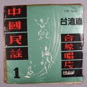 日本回流:合眾唱片制造廠出品 林禮涵編曲 合眾管弦樂團伴奏 黑膠唱片《合眾中國民謠 第一集 臺灣篇》一張(內收《留傘調》《哭調仔》《五更鼓》《六月茉莉》《思想起》等)HXTX327217
