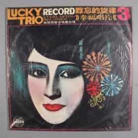 日本回流:民國五十三年(1964) 幸福唱片公司 郭希來編曲 幸福男生合唱團主唱 黑膠唱片《難忘的旋律 第三集》一張(內收《望春風》《白牡丹》《河邊春夢》《月夜愁》《心酸酸》《雨夜花》《碎心花》等)HXTX327219