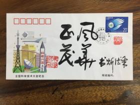 著名書法家,已故甘肅省書協顧問朱德炘簽名封,有鈐印。書法題詞:風華正茂