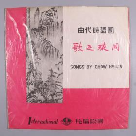 日本回流:國際唱片廠出品 黑膠唱片《國語時代曲-周璇之歌》一張(內收《初戀》《何日再相逢》《不再相見》《夜來香》《海燕》《岷江夜曲》《春滿人間》《秋華月滿》等)HXTX327210