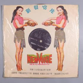 """日本回流: 黑膠唱片《電影""""江山美人""""全部插曲》一張(內收《江南好》《我愿跟著你》《真笑話》《烏鴉怎能配鳳凰》《今天才出頭》《難解難分》《叫我怎罷休》等)HXTX327213"""