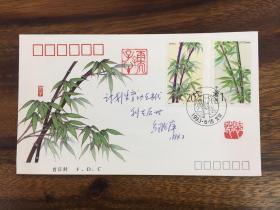著名學者,人口學家鄔滄萍簽名封,題詞:計劃生育功在當代,利在后世