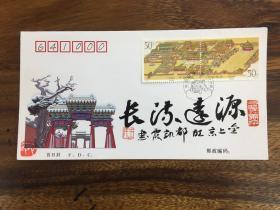 著名書法家,黑龍江省書法家協會副主席王凱霞簽名封,有鈐印。書法題詞:源遠流長