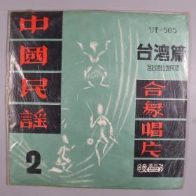 日本回流:合眾唱片制造廠出品 林禮涵編曲 合眾管弦樂團伴奏 黑膠唱片《合眾中國民謠 第二集 臺灣篇》一張(內收《桃花過渡》《丟丟咚》《茶山相褒》《都馬調》《馬蘭之戀》《十月花胎》《卜卦調》等)HXTX327216