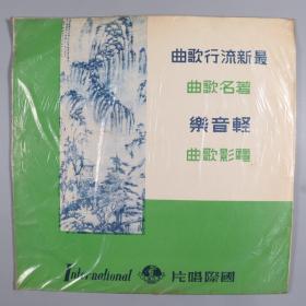 日本回流:國際唱片公司 林禮涵編曲 黑膠唱片《12歲天才歌星陳芬蘭 第二集》一張(內收《山地戀風》《采茶娘》《桃花過渡》等)HXTX327221