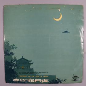 日本回流:中國唱片社出版 上海民族管弦樂團演奏 黑膠唱片《春江花月夜》一張(內收《春江花月夜》《歡樂歌》《三六》《中花六板》《行街四合》等)HXTX327222