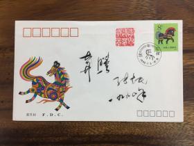 著名作家張志民簽名封,毛筆題詞:奔騰