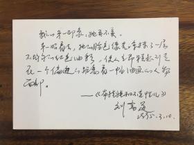 湖北省作家協會副主席、文學院院長劉富道簽名片,抄寫了《布娃娃和不定性兒》的片段,字多。