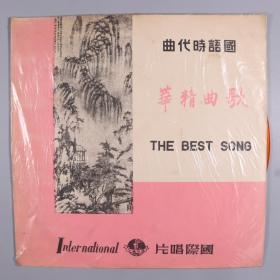 日本回流:國際唱片廠出品 黑膠唱片《國語時代曲-歌曲精華》一張(內收《蘇州河邊》《河畔相思》《山東曼波》《臺灣姑娘》《午夜相吻》《晚霞》《十八姑娘一朵花》《夢里相思》《第二春》等)HXTX327211
