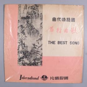 日本回流:國際唱片廠出品 黑膠唱片《國語時代曲-歌曲精華》一張(內收《王昭君》《母親你在何方》《送郎一朵牽?;ā贰墩l是我的知心人》《江水向東流》《情人的眼淚》《小花帽》等)HXTX327212