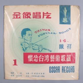 日本回流:黑膠唱片《電影 小云雀》一張(內收《露珠兒》《海棠》《情人的眼淚》《不了情》《我心里有個人》《阿里山的姑娘》《相思河畔》《燈紅酒綠》《小云雀主題曲》等)HXTX327218