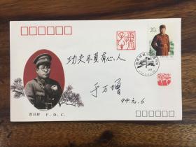 著名京劇表演藝術家于萬增簽名封,題詞:功夫不負有心人