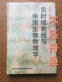 上郵票的著名科學家貝時璋院士簽名題詞本《貝時璋教授與中國生物物理學》
