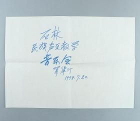 著名音樂家、教育家 賀綠汀 1998年題簽《石林民族聲樂教學音樂會》一頁 HXTX327206
