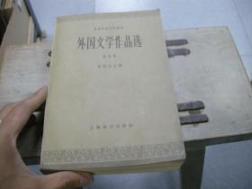 外國文學作品選 (第四卷 現代部分)