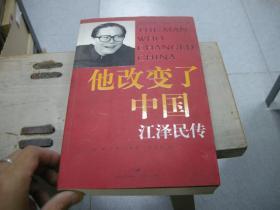 他改變了中國:江澤民傳