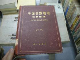 中國自然地理-動物地理